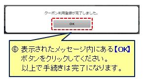06_クーポン利用状況.jpg
