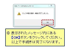 06_ゴルフ仲間リスト登録.jpg