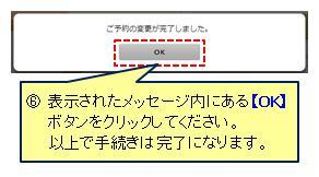 06_スタート時間変更(1人予約).jpg