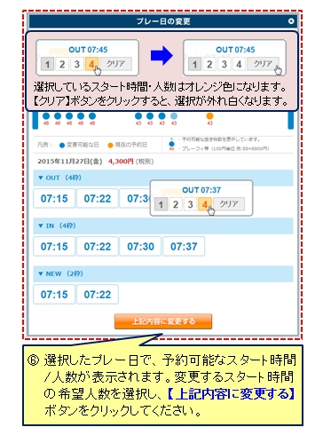 06_プレー日変更.jpg