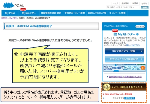 06_メンバー連携(カードなし).jpg