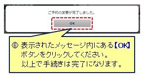 06_人数変更.jpg