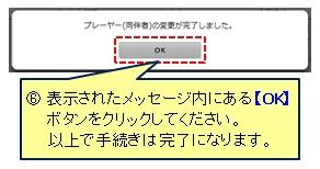 06_同伴者登録(手動).jpg