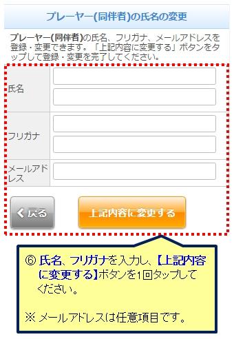 06_同伴者登録(手動)SP.jpg