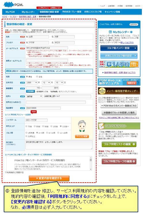 06_登録情報変更.jpg