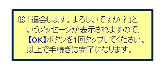 06_退会SP.jpg