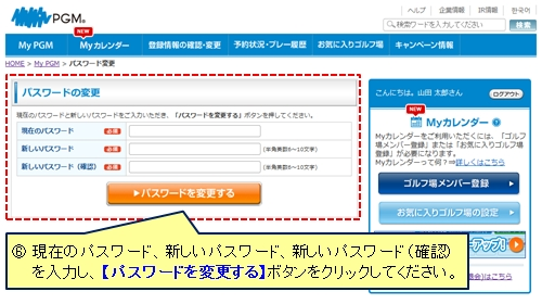 06_PW変更.jpg