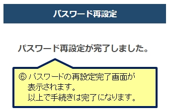 06_PW忘れSP.jpg