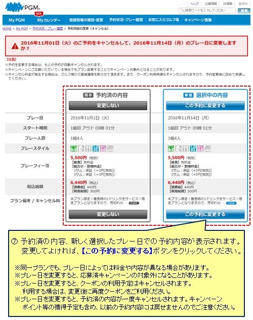07_プレー日変更.jpg