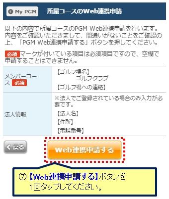 07_メンバー連携(カードなし)SP.jpg