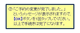 07_人数変更SP.jpg