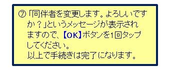 07_同伴者登録(共通)SP.jpg