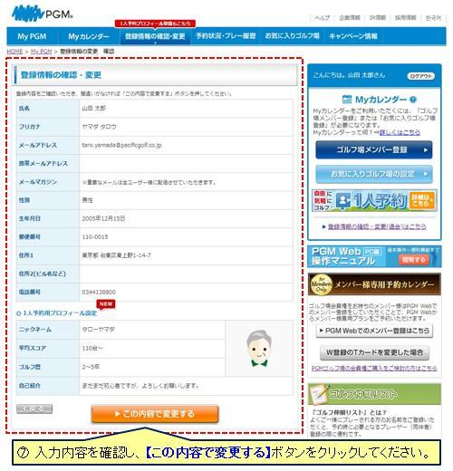 07_登録情報変更.jpg