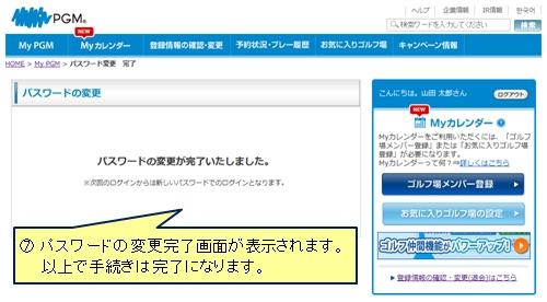 07_PW変更.jpg