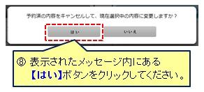 08_プレー日変更.jpg