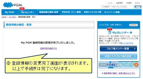 08_登録情報変更.jpg