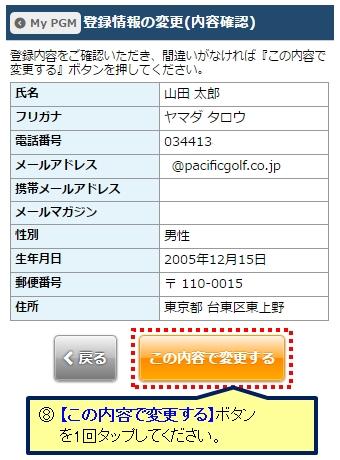 08_登録情報変更SP.jpg