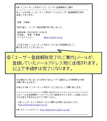 08_退会.jpg