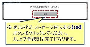 09_プレー日変更.jpg