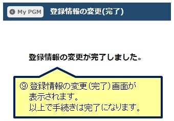 09_登録情報変更SP.jpg