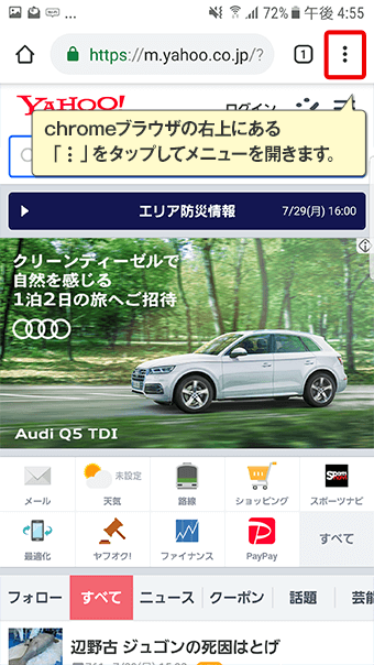 Android_キャッシュ&cookieクリア_01.png