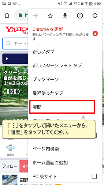Android_キャッシュ&cookieクリア_02.png