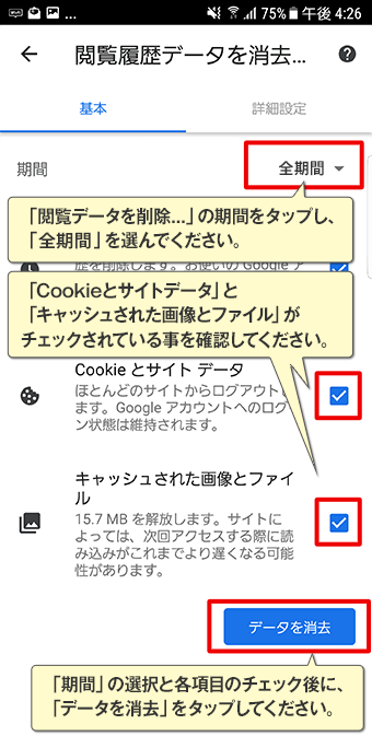 Android_キャッシュ&cookieクリア_04_p2.png